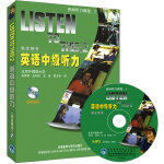 英语中级听力(学生用书)(MP3版)――英语学习者必备的权威英语听力教程