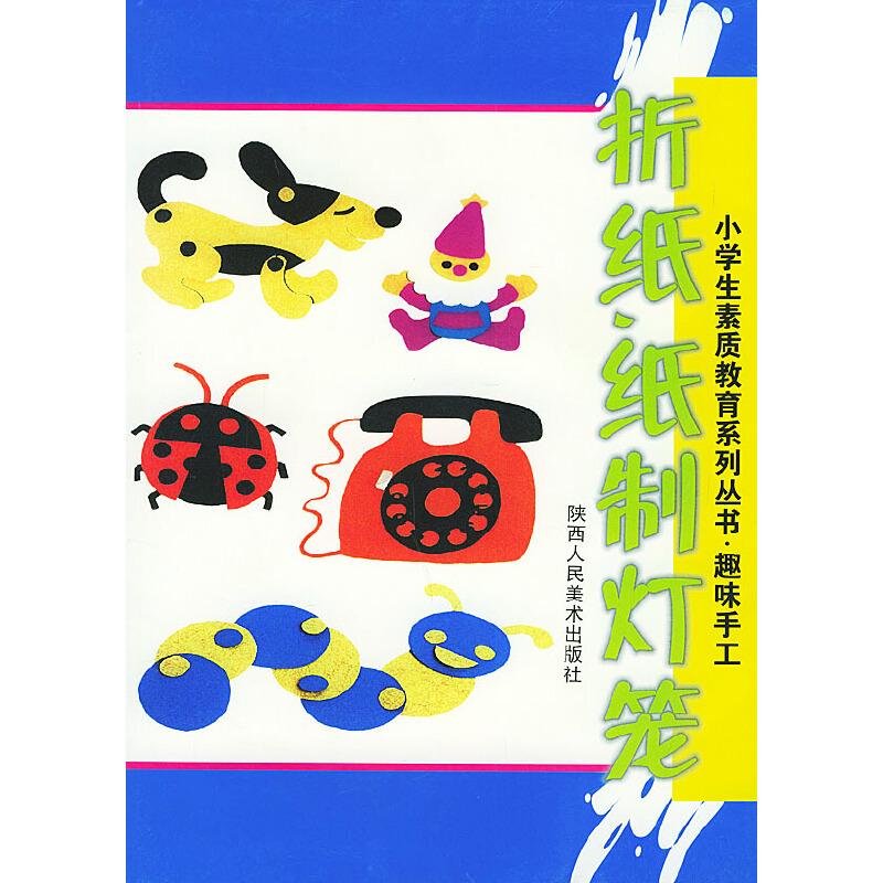 折纸,纸制灯笼(小学生素质教育系列丛书·趣味手工)
