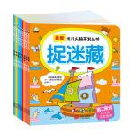 海润阳光・最新幼儿头脑开发丛书・第二阶段(套装共8册)