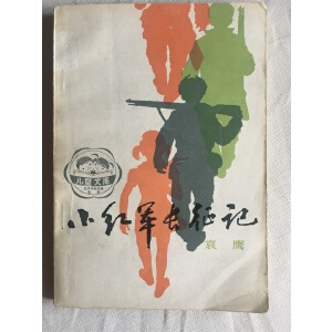 小红军长征记 袁鹰著 签名本 中国少年儿童出版社 1989年出版