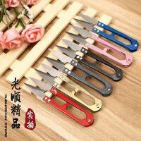 J01 不锈钢U型修线剪 居家纱剪 十字绣剪刀 线头小剪刀