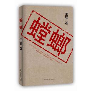 螳螂(王强超越《圈子圈套》,开启职场商战小说新纪元!)