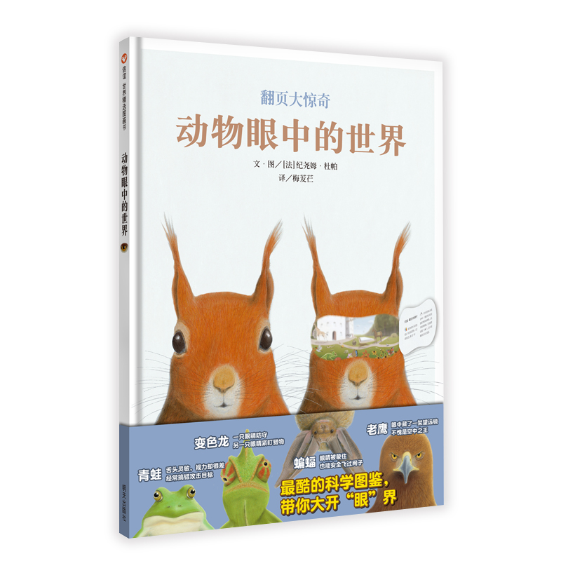 《信谊世界精选图画书·动物眼中的世界》