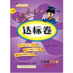 2017秋黄冈小状元达标卷 六年级英语(上)RP人教PEP版