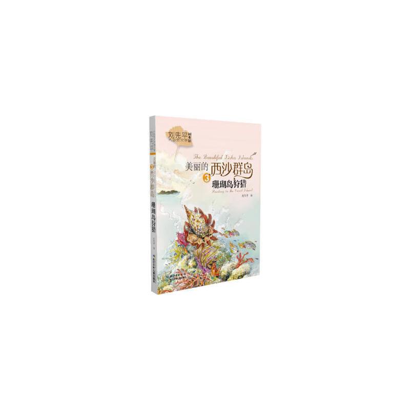 刘先平大自然文学画本馆:美丽的西沙群岛3-珊瑚岛狩猎 刘先平