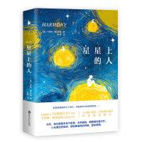 星星上的人(全球畅销书《巴别塔之犬》作者卡罗琳・帕克丝特人性治愈力作。《人物》杂志、《华尔街日报》年度最佳图书!)