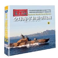 全球海军和新型战舰(二)