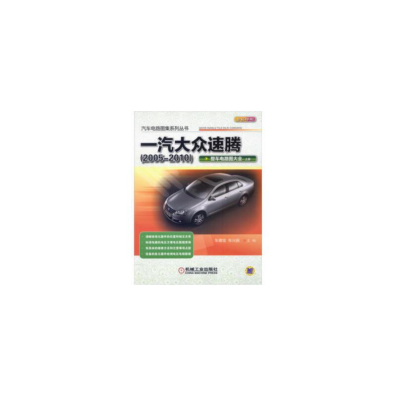 一汽大众速腾-2005-2010整车电路图大全 上册 车德宝 9787111385622