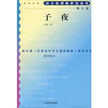 子夜(增订版)语文新课标必读丛书/高中部分