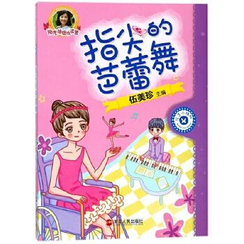 """""""阳光姐姐悦读营""""系列丛书---指尖的芭蕾舞"""