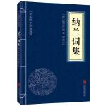 中华国学经典精粹--纳兰词集