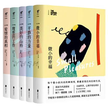 人生学校作品(套装共5册)微小的幸福 理想的工作 平静的力量 爱情的真相 美好的品格