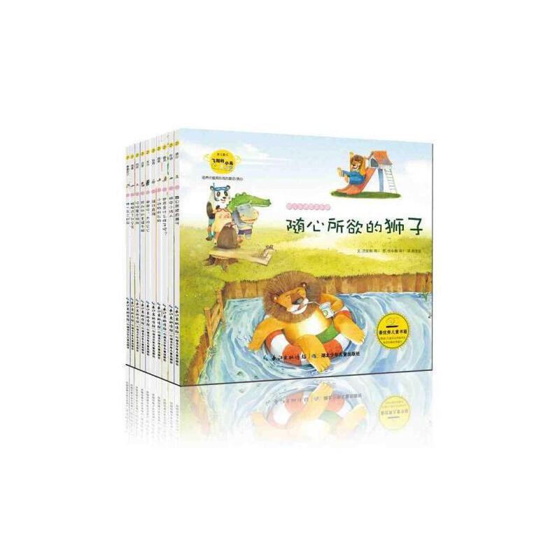 小脚鸭韩国手绘本培养价值观形成的童话全10册 3-4-5-6岁经典童话故事