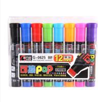 金万年 可擦白板笔 POP斜头12mm8色白板笔套装 彩色白板笔G-0625 8色套装
