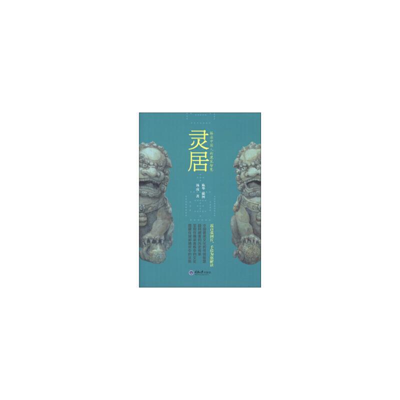 灵居-解读中国人的建筑智慧 汤虎;陈华 绘 9787562470847