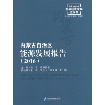 2016-内蒙古自治区能源发展报告-内蒙古自治区社会经济发展蓝皮书