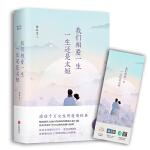 沈从文典藏文集:我们相爱一生,一生还是太短