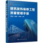 建筑装饰装修工程质量管理手册