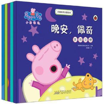 peppapig小猪佩奇主题绘本全五册3-6岁儿童启蒙认知卡通动漫图画书