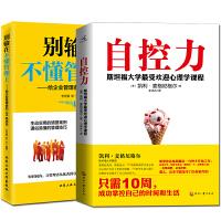 别输在不懂管理上 领导执行力创业 人力资源营销团队行政员工培训心理学 自控力成功励志销售技巧企业管理学畅销书籍