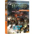 特种部队少年生存小说系列:沙漠蝎人的狂怒追踪