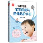 协和专家:宝宝疾病与意外防护手册(凤凰生活)