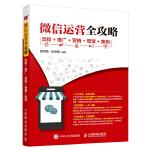 微信运营全攻略 流程 推广 营销 管理 案例