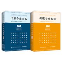 出版专业基础+实务(2本套装) 初级 2020年版 全国出版专业技术人员职业资格考试辅导教材