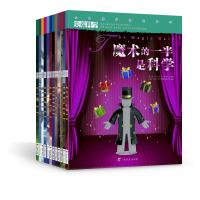 尖端科学・第一辑(全12册)