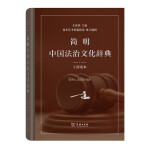 简明中国法治文化辞典(干部读本)