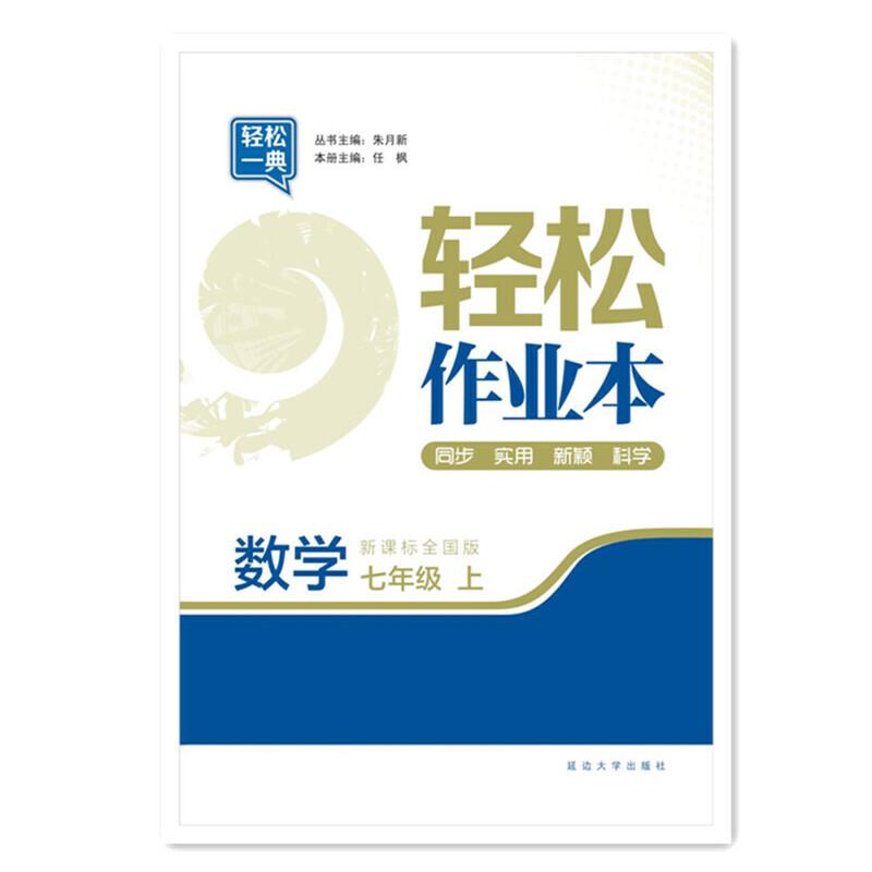 17秋轻松作业本 初中生初一7七年级数学上册 新课标江苏版 同步实用
