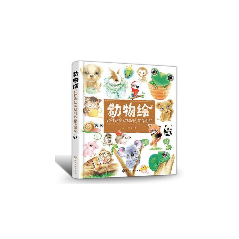 食品手绘彩铅卡通图片