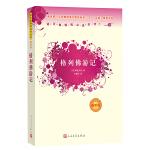 格列佛游记(最新版)语文新课标必读丛书/义务教育部分