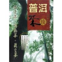 《普洱茶续》邓时海著茶友必买书籍云南科技出版社商城正版图书超值