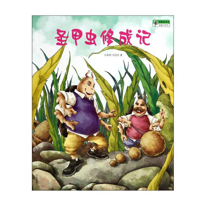 《圣甲虫修成记/动物故事》刘来刚//刘冠宏|绘画:华