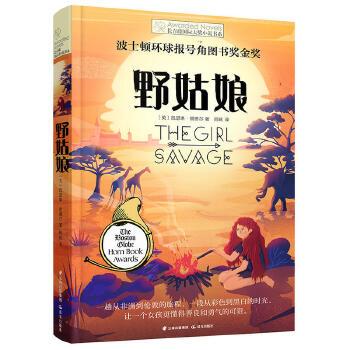 野姑娘 长青藤国际大奖小说书系第九辑