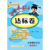 2018年春季 黄冈小状元达标卷 三年级数学(下)R人教版