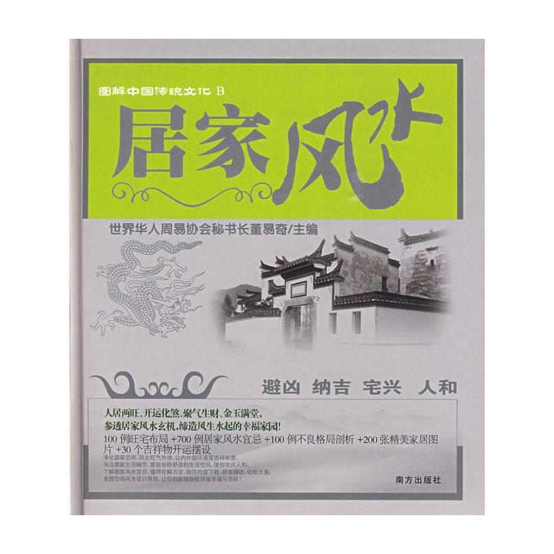 图解中国传统文化B:居家风水