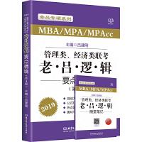老吕专硕系列2019MBA/MPA/MPAcc管理类、经济类联考 老吕逻辑要点精编 第4版 可搭配英语二 199管理类联考