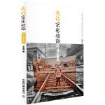我的京张铁路:开通首段