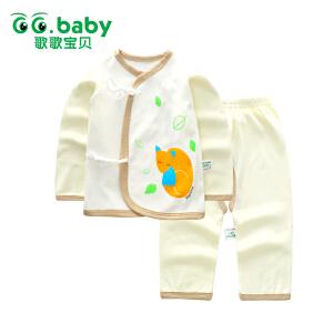 歌歌宝贝 新生儿衣服春秋初生婴儿套装纯棉内衣和尚服夏