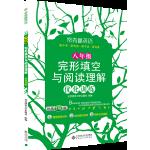 常青藤英语 八年级 完形填空与阅读理解优化训练(2016)
