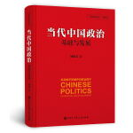 当代中国政治:基础与发展