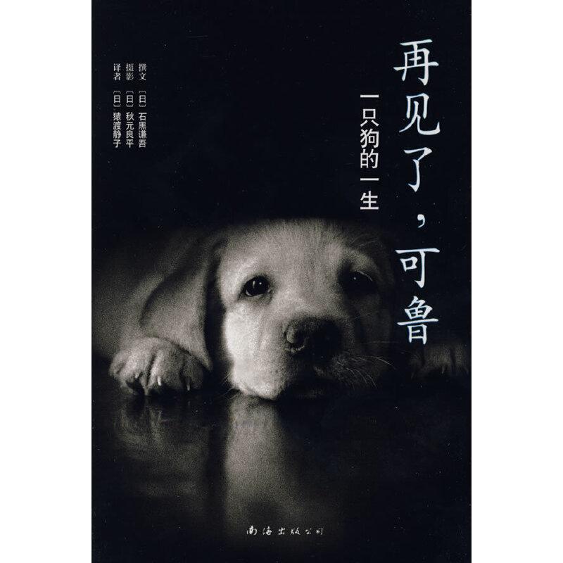 """再见了,可鲁(21世纪""""感动全球1亿人心""""的超级畅销书)"""