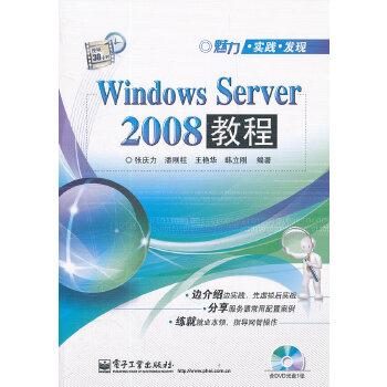 Windows Server 2008教程