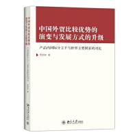 中国外贸比较优势的演变与发展方式的升级――产品内国际分工下与世界主要国家的对比