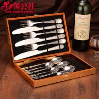 白领公社 餐具套装 创意牛排刀叉子西餐餐具套装不锈钢欧式刀叉全套24件家居厨房用品刀叉勺三件套