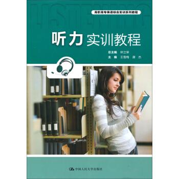 高职高专英语综合实训系列教程:听力实训教程 林立荣,王雪梅,唐杰 9787300159867