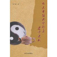 邵大亨经典紫砂壶道学赏析