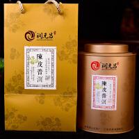 【两罐一起拍】2016年润元昌 小青柑+熟普洱 250g/盒